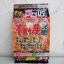 有機元肥:元肥の匠 600g入り(4-4-4)