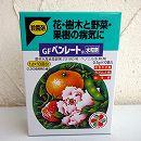 殺菌剤:ベンレート水和剤(0.5グラム×10)(野菜と果樹のカビ性病気用)