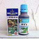 殺菌剤:サプロール乳剤30mlと展着剤:ダイン100mlのセット