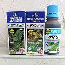 殺菌剤:サプロール乳剤30ml・STダコニール1000 30ml・展着剤ダイン100mlの3点セット