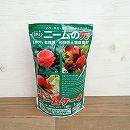 肥料・土壌改良材:ニームケーキ1kg