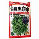 [2〜6月まき 野菜タネ]えだまめ(枝豆):快豆黒頭巾*