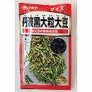 [野菜タネ]だいず:丹波黒大粒大豆