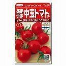 [サカタ 野菜タネ]トマト:中玉トマト シンディースイート