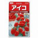 [サカタ 野菜タネ]トマト:ミニトマト アイコ