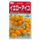 [サカタ 野菜タネ]トマト:ミニトマト イエローアイコ