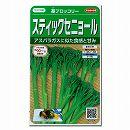 [サカタ 野菜タネ]茎ブロッコリー:ステッィクセニョール