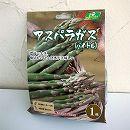 野菜球根パック:アスパラガス・バイトル1株