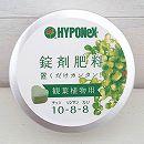 錠剤肥料:観葉植物用(10-8-8)