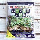 ハーブ香草の肥料400g入り (6-6-5)