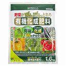 野菜がポンポンとれる有機化成肥料 1.6kg入り(10-10-10)