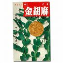 [香りと風味の良いゴマ!野菜タネ]ごま:金胡麻
