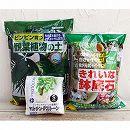 観葉植物の植え込み資材セット(小〜中鉢用)