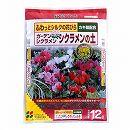 ガーデンシクラメン・シクラメンの土12リットル入り4袋セット(花ごころ)