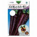 [野菜タネ]にんじん:一代交配バイオレットハーモニー