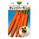 [野菜タネ]にんじん:一代交配オレンジハーモニー