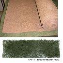ヤシ繊維ロールマット:グリーン1m×10m