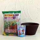 草花用(ベランダ) 平鉢 寄せ植えジョイ 9号と土と肥料のセット
