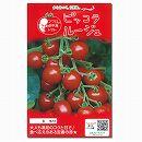 [野菜タネ 小袋]トマト:ピッコラルージュの種8粒