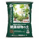 観葉植物の土 14L入り4袋セット(プロトリーフ)