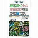 [花タネ]ワイルドフラワー:スーパーショートミックスの種