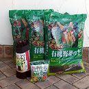野菜用 フェルトプランターLと土と肥料のセット