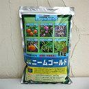 肥料・土壌改良材:ニームゴールド1kg10袋セット