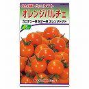 [野菜タネ]ミニトマト:オレンジパルチェ *