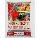 ベーシック肥料:骨粉入り油かす10kg(5-4-1)