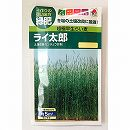 [春・秋まき(冷涼地5〜8月)タネ]超極早生らい麦の種:ライ太郎 約5平米分