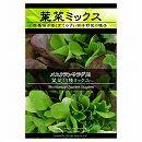 [野菜タネ]レタスミックス:メスクランサラダ用 葉菜13種ミックス*