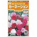 [花タネ]カーネーション:シャポージャイアントミックスの種