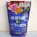 特選有機 濃いバラの肥料2.5kg