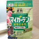 肥料:マイガーデン植物全般用1.6キログラム入り(11-11-7-0.5)