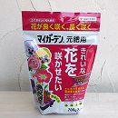 肥料:マイガーデン元肥用700グラム入り(10:18:7:0.42)