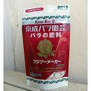 バラ用:フラワーメーカータブレット150g入(鉢植えバラ専用置肥)(8-10-8)