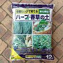 ハーブ・香草の土12リットル入り4袋セット(培養土)(花ごころ)