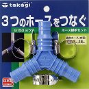 タカギ:三つ又ホース継手セット