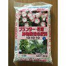 緩効性化成肥料(プランター・花壇・鉢物栽培の肥料10-10-10) 5kg入