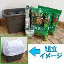 野菜用うるオンプランター65型:ダークブラウンと土と肥料と虫よけネット